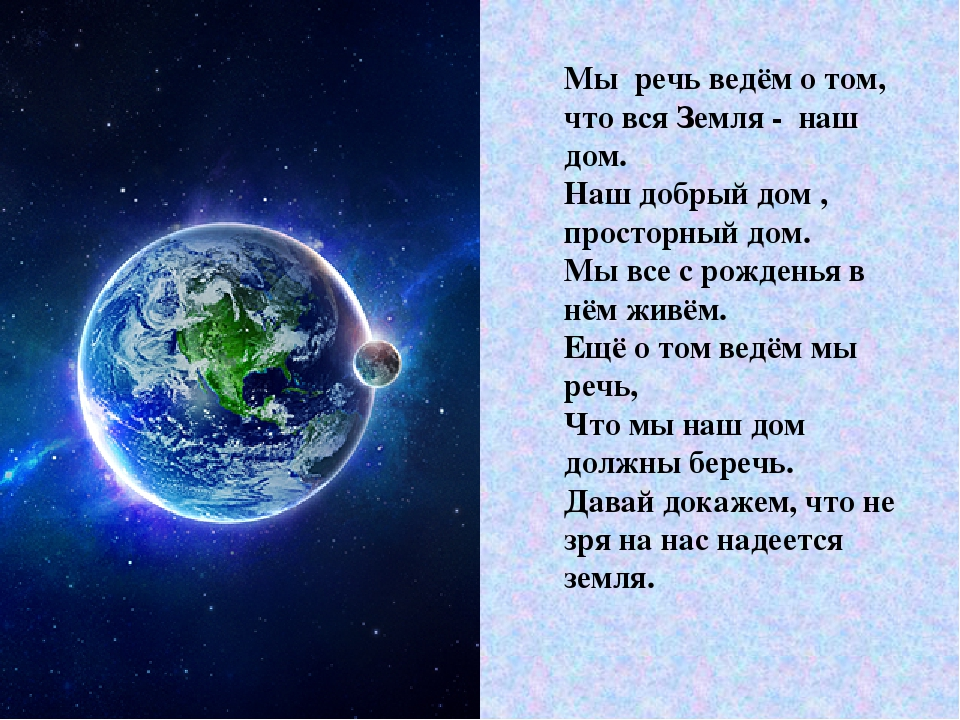 Стихи на тему земля наш дом родной