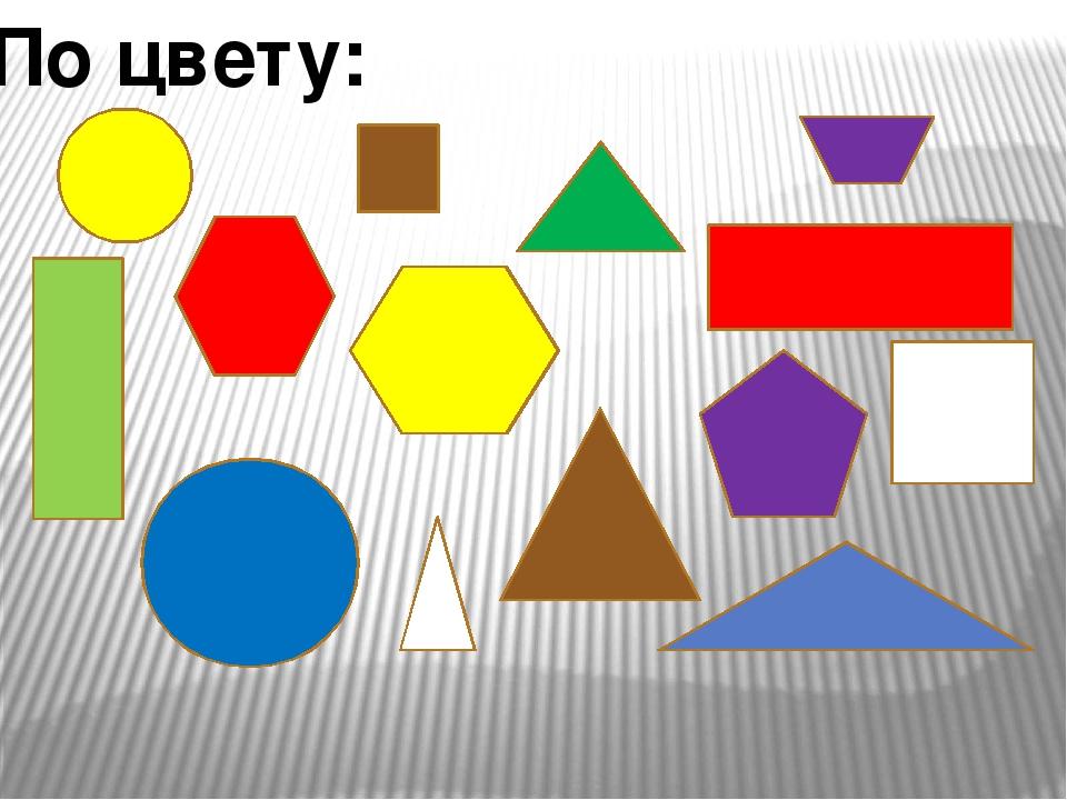 неизменным картинки всех фигур по геометрии также является