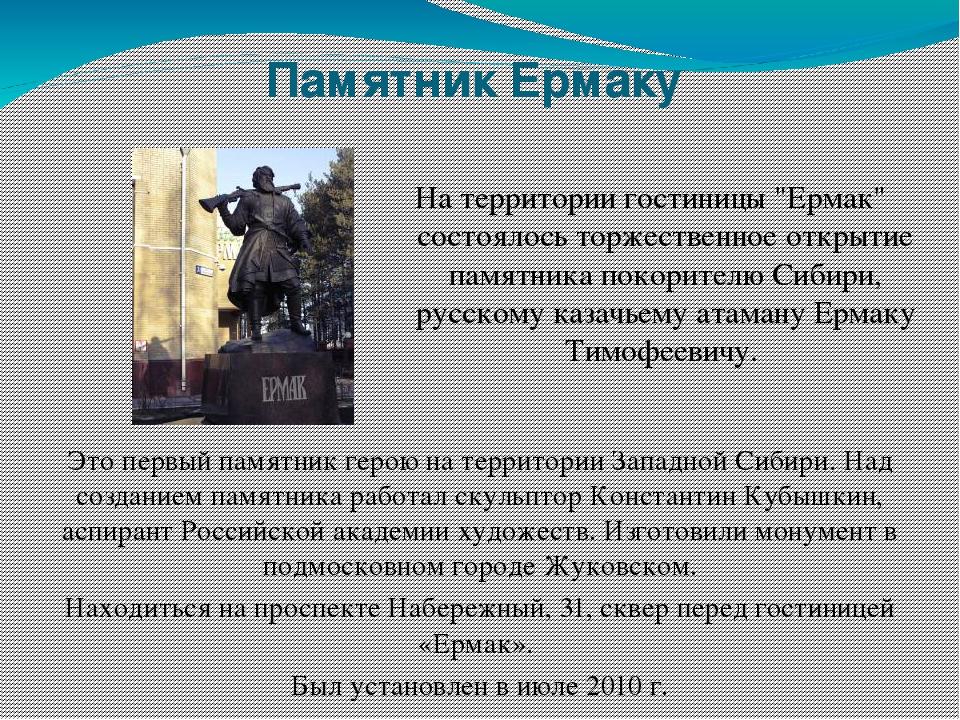Памятники сургута фото и описание