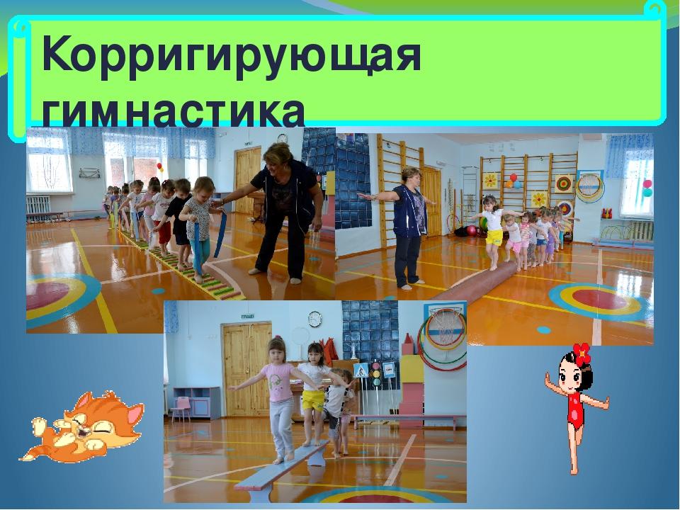 Картинки корригирующей гимнастики