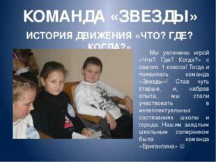 КОМАНДА «ЗВЕЗДЫ» PER ASPERA AD ASTRA!!! («ЧЕРЕЗ ТЕРНИИ К ЗВЁЗДАМ», ЛУЦИЙ АННЕ