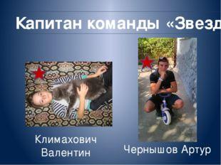 КОМАНДА «ЗВЕЗДЫ» Беляева Анна Воронова Элина