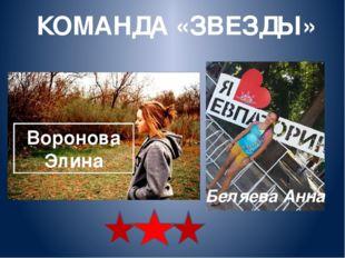 КОМАНДА «ЗВЕЗДЫ» Гавриш Ольга Грушко Алина