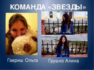 КОМАНДА «ЗВЕЗДЫ» Добровольская Снежана Непочатова Татьяна
