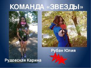 КОМАНДА «ЗВЕЗДЫ» Франк Карина Щедрина Дарья