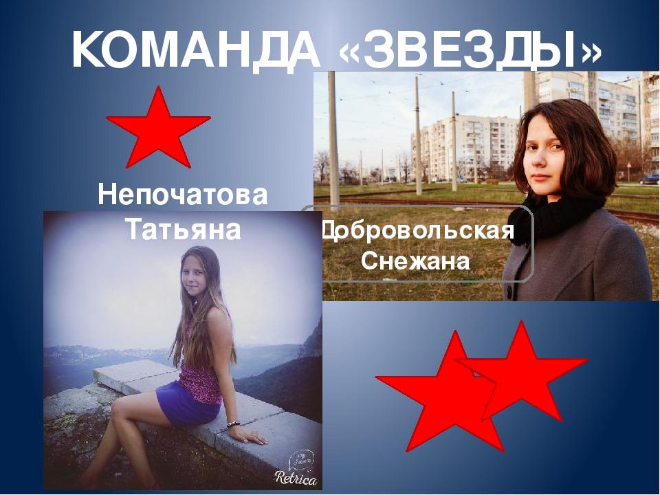 КОМАНДА «ЗВЕЗДЫ» Рудовская Карина Рубан Юлия