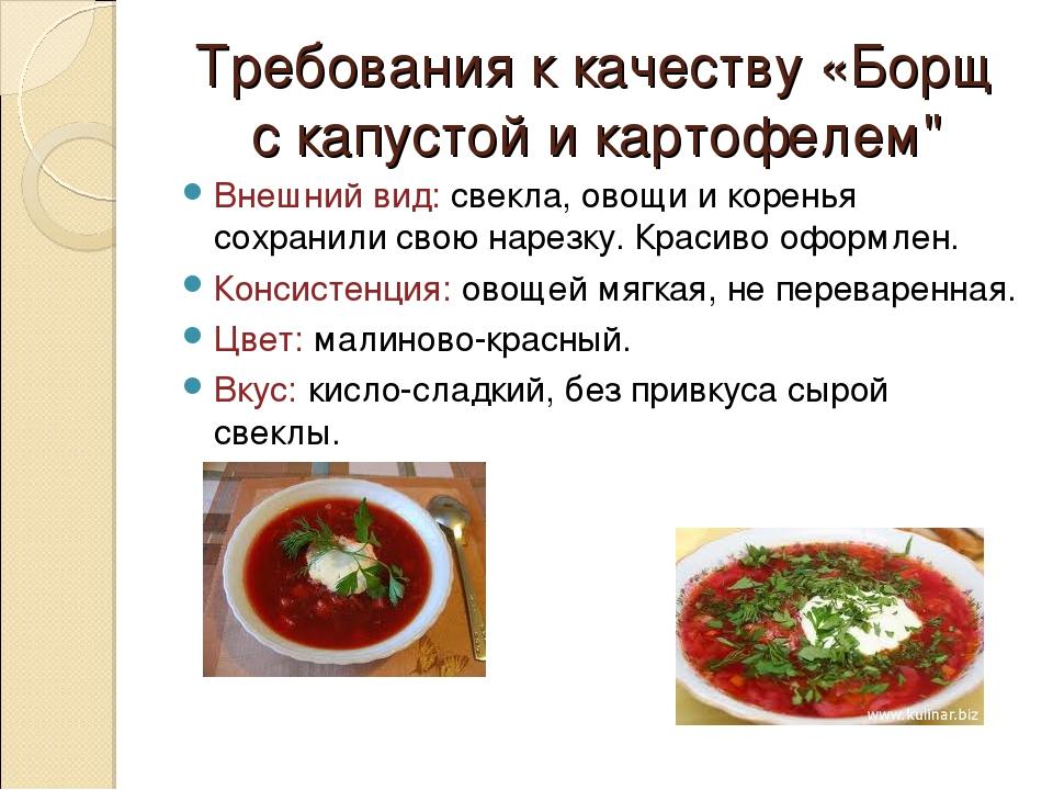 рецепт борщ с капустой и картофелем