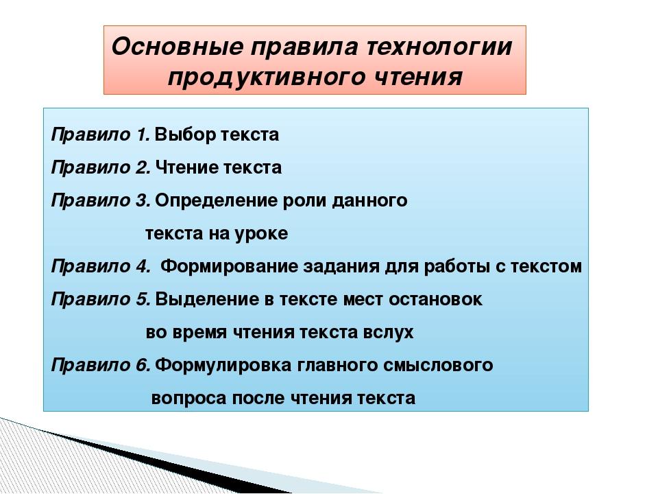 Основные правила технологии продуктивного чтения Правило 1. Выбор текста Прав...