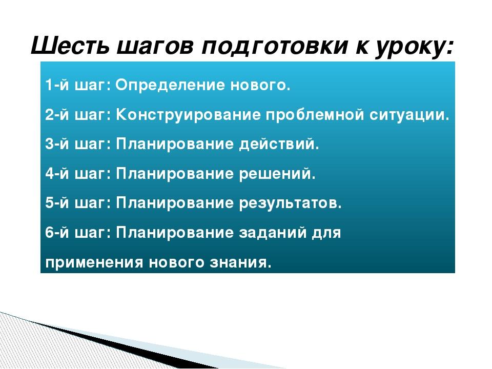 Шесть шагов подготовки к уроку: 1-й шаг: Определение нового. 2-й шаг: Констру...