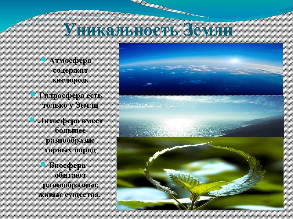 Уникальность Земли Атмосфера содержит кислород. Гидросфера есть только у Земл...