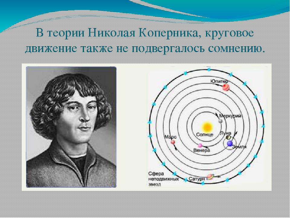 В теории Николая Коперника, круговое движение также не подвергалось сомнению....