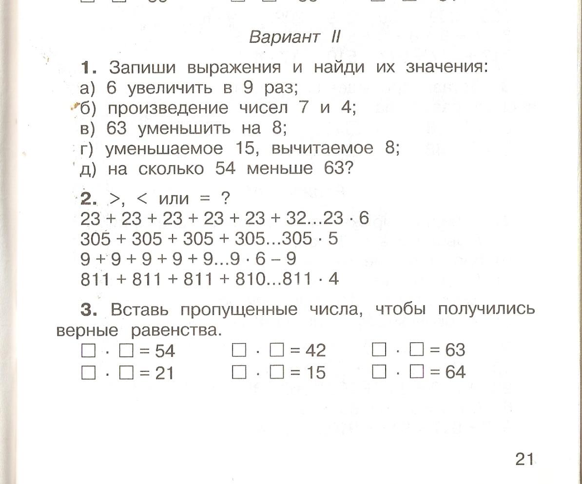 Рабочая программа по математике класс Гармония  hello html m247e5bdc jpg