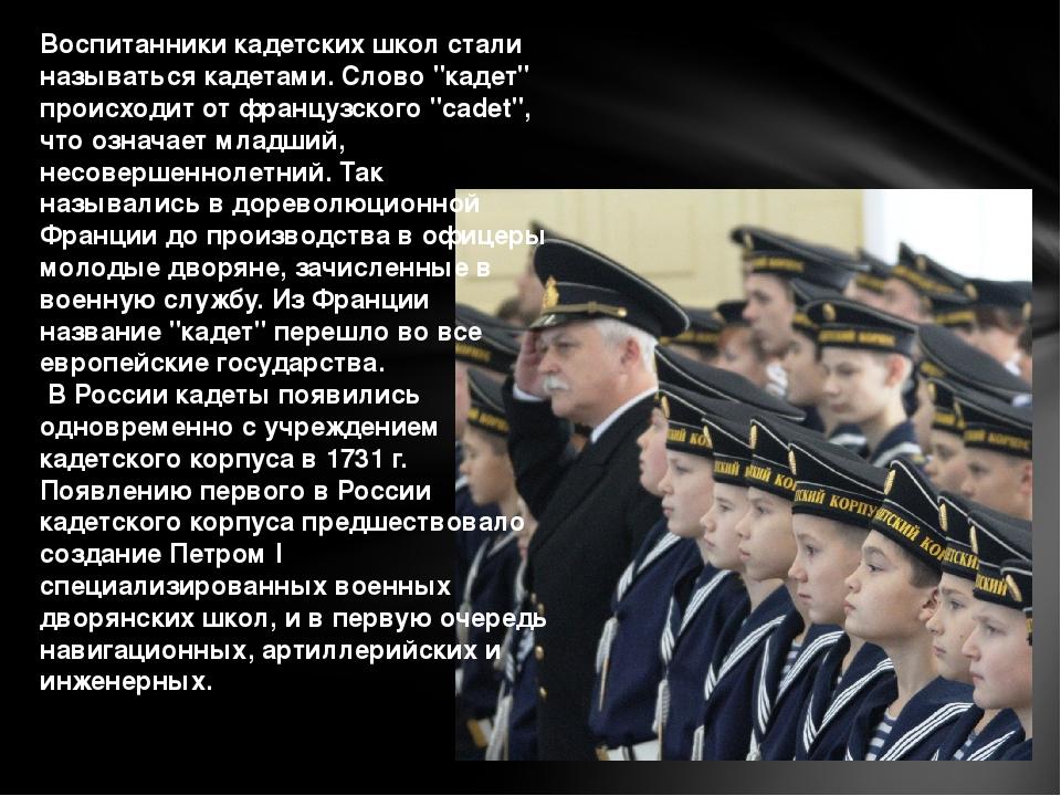 Поздравительные слова кадетам