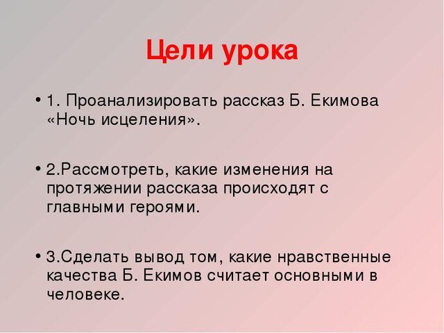 Урок презентация по рассказам екимова