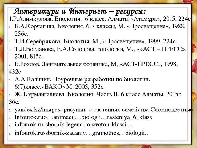Название книги: учебник биологии 6-7 класс автор: в а корчагина