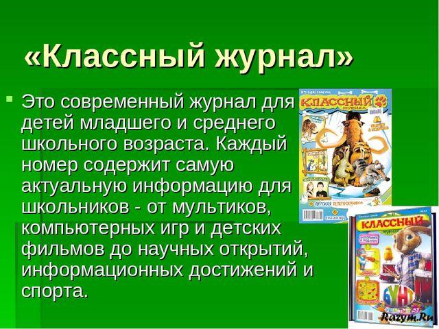 «Классный журнал» Это современный журнал для детей младшего и среднего  школьн. 2e8e978bd58