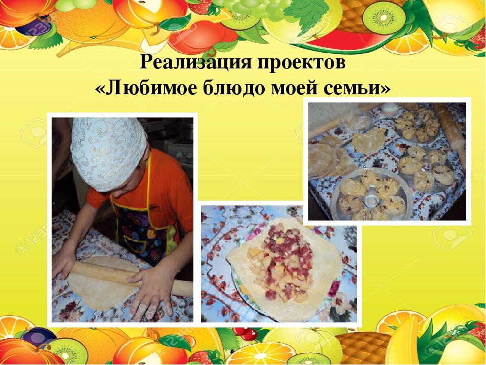 Любимые блюда семьи рецепты