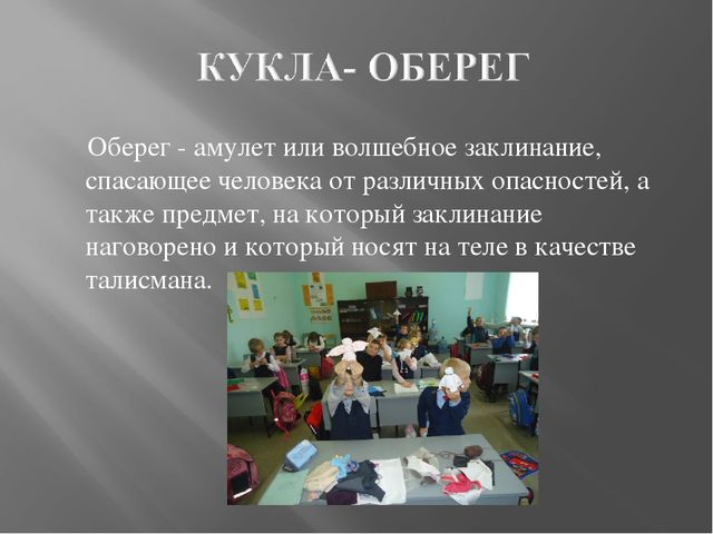 Проект - Кукла