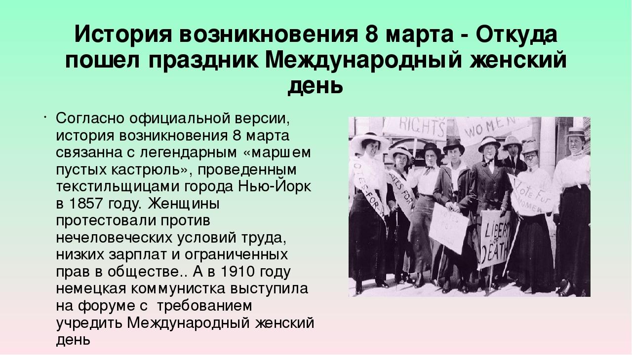 праздник 8 марта история возникновения Российского календаря соревнований