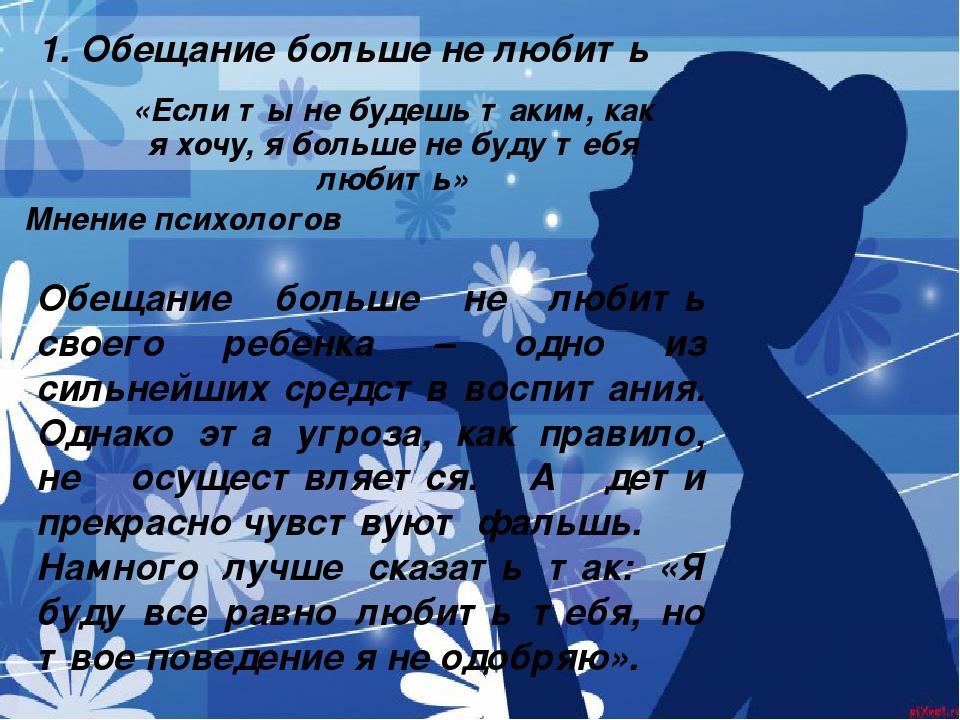 1. Обещание больше не любить «Если ты не будешь таким, как я хочу, я больше...