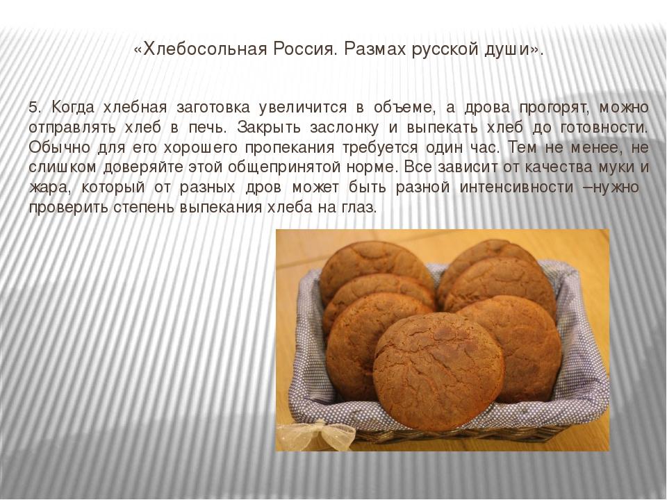 Хлебосольное поздравление