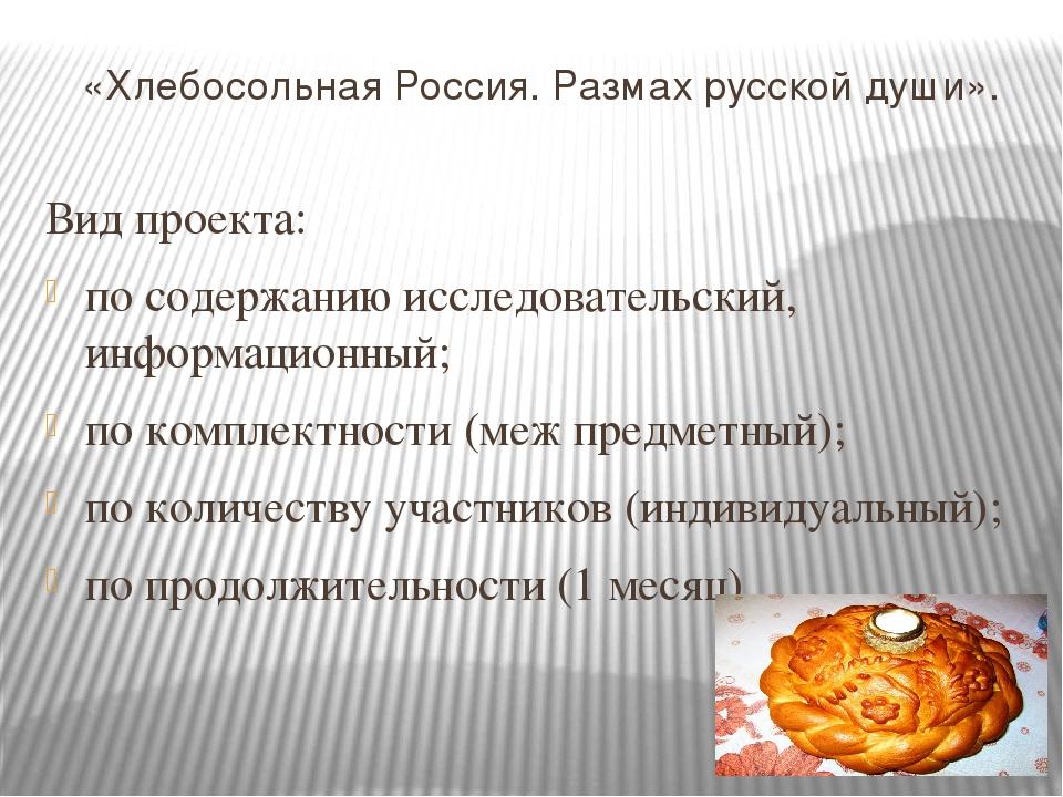 Хлебосольное поздравление 37