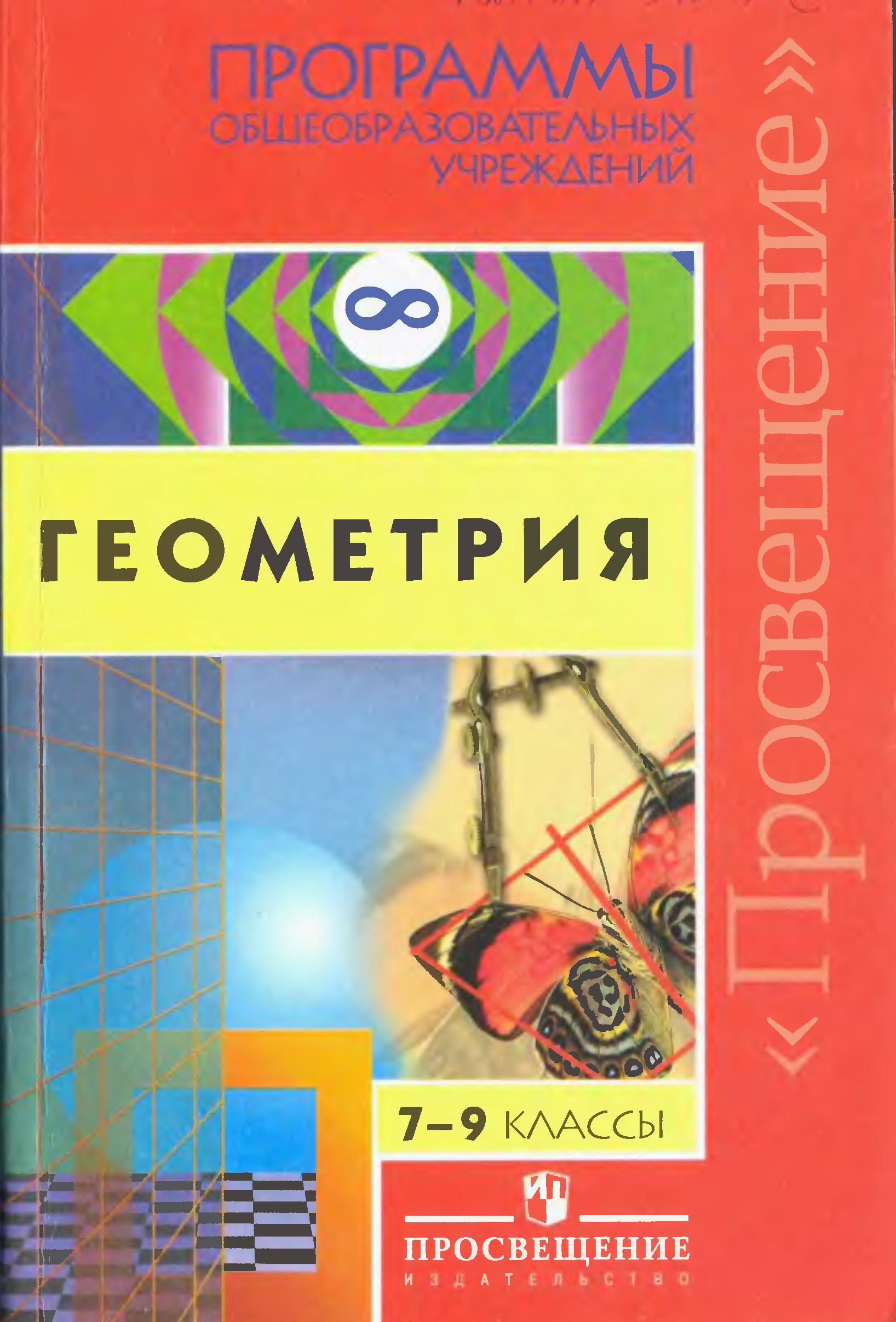 Гдз Геометрия 7 9 Издательство Просвещение