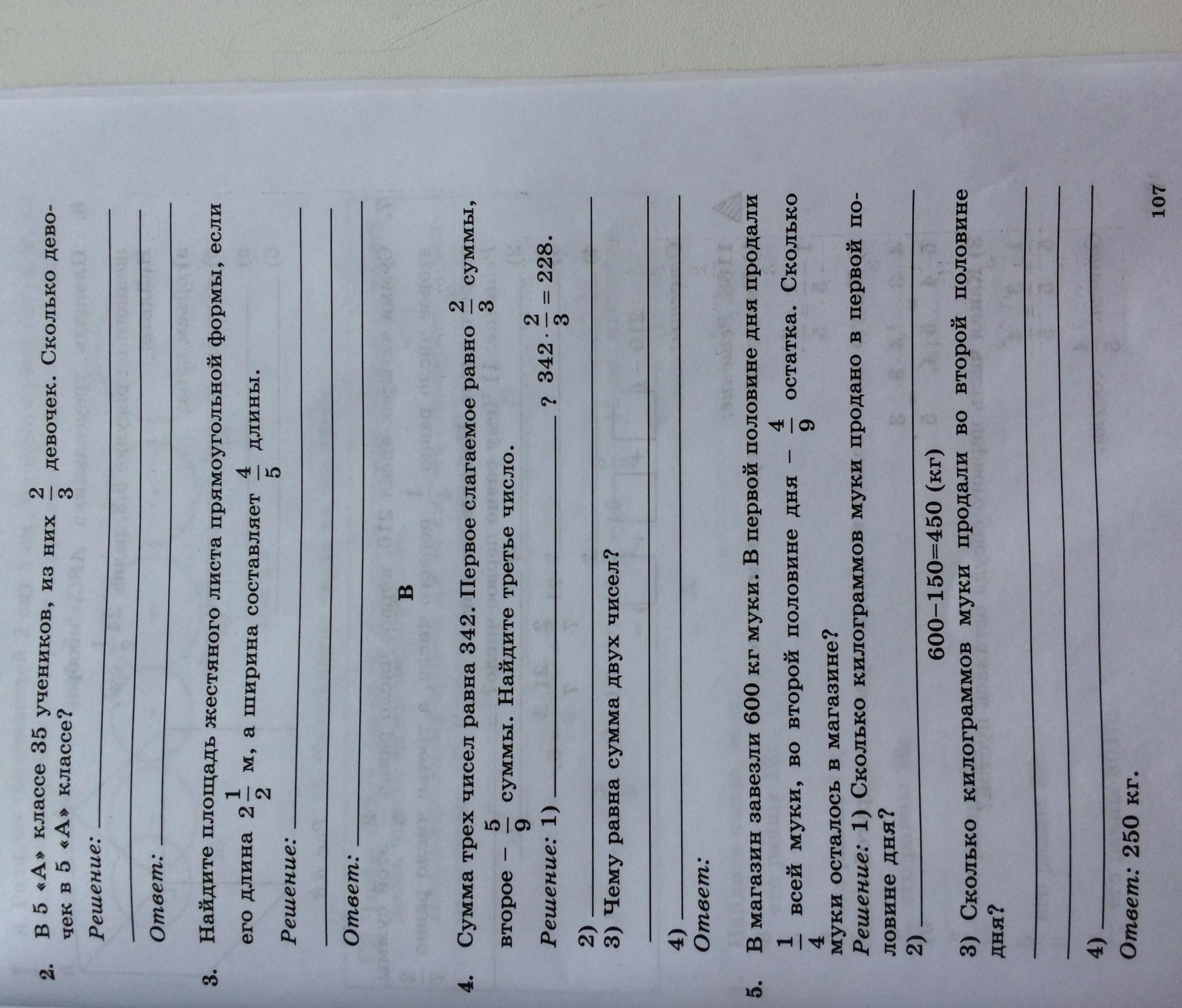 Решение задач с дробями 5 класс учебник алдомуратова за 2018 год