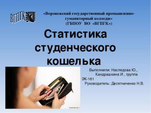 Статистика студенческого кошелька Выполнили: Наследова Ю., Кандрашкина И., гр