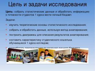Цель и задачи исследования Цель: собрать статистические данные и обработать и