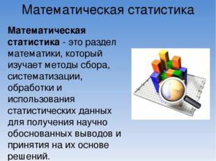 Математическая статистика Математическая статистика- это раздел математики,