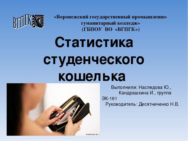 Статистика студенческого кошелька Выполнили: Наследова Ю., Кандрашкина И., гр...