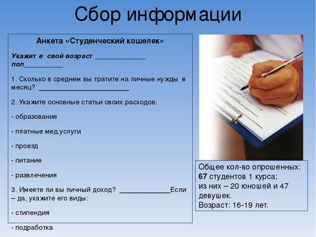 Сбор информации Анкета «Студенческий кошелек» Укажите свой возраст___________...