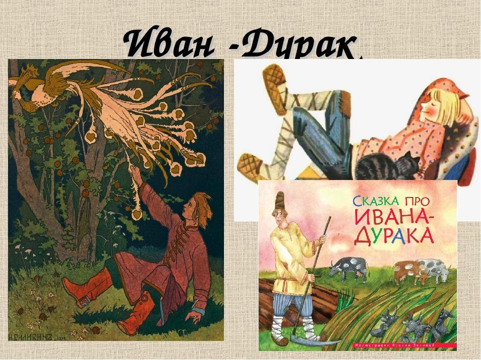 Иван-дурак в русских сказках картинки
