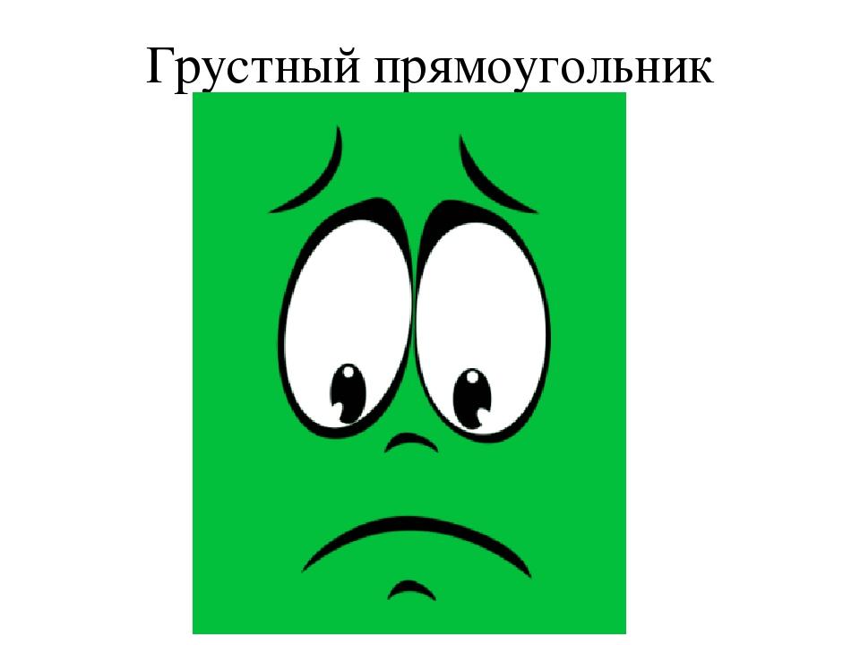 раз есть картинка грустного квадратиками разговоре подтверждаете