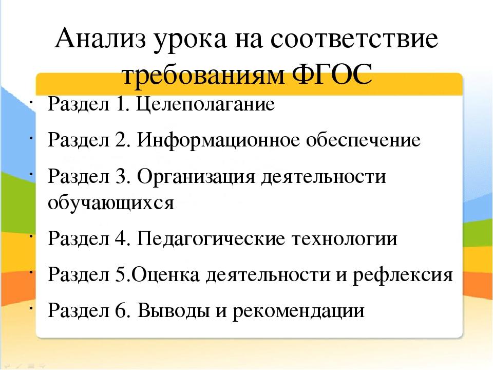 Схема анализа урока по фгос ооо 529