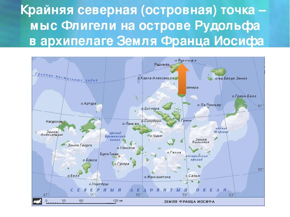 Крайняя северная (островная) точка – мыс Флигели на острове Рудольфа в архипе...