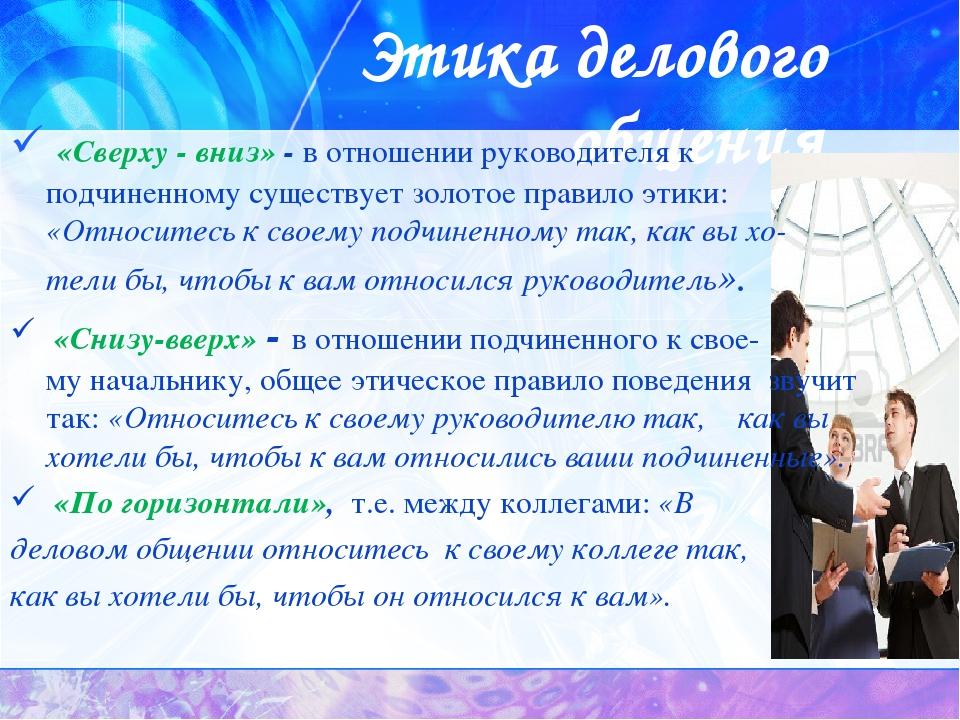 Знакомство Директора С Коллективом