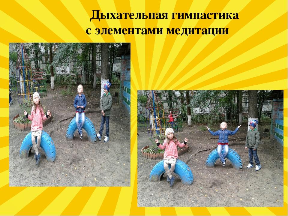 Дыхательная гимнастика с элементами медитации 1311 4...