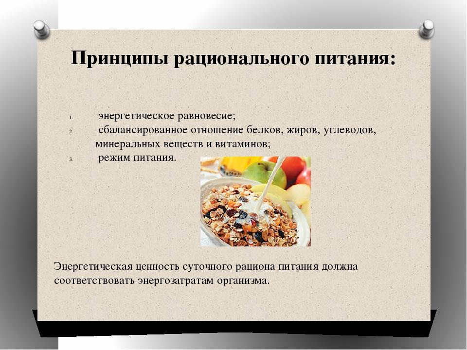Проект основы рационального питания