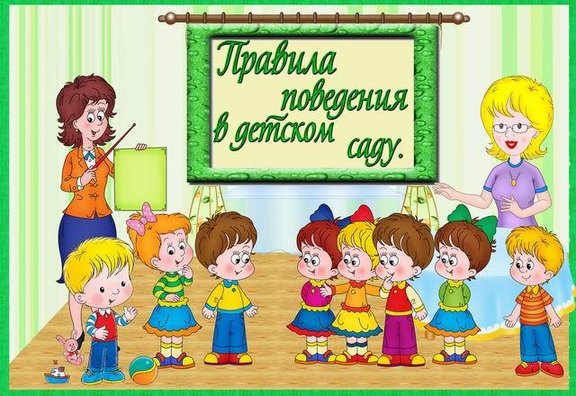 Правила поведения детей в детском саду