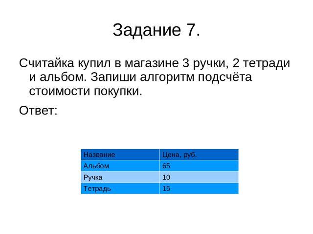 Программа считайка по информатике 4 класс скачать