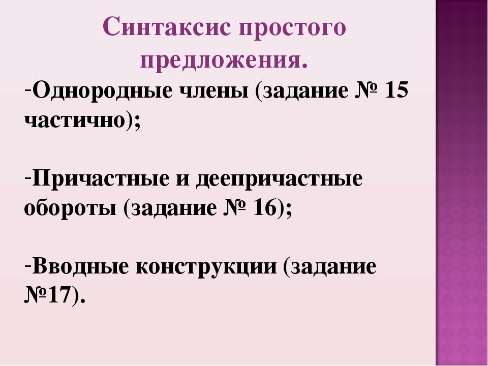 Синтаксис простого предложения. Однородные члены (задание № 15 частично); При...