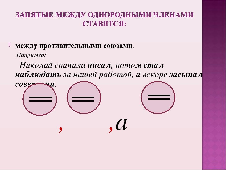 между противительными союзами. Например: Николай сначала писал, потом стал н...