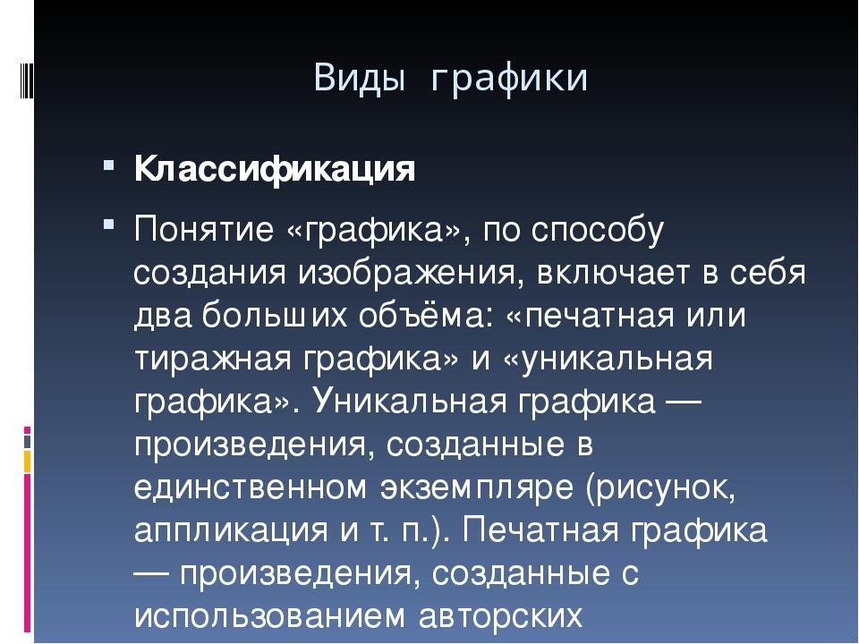 Понятие о графике в русском языеке