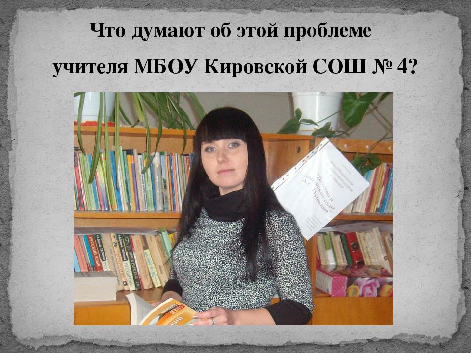 Что думают об этой проблеме учителя МБОУ Кировской СОШ № 4?