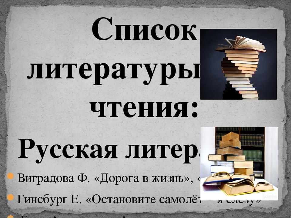 Список литературы для чтения: Русская литература Виградова Ф. «Дорога в жизнь...