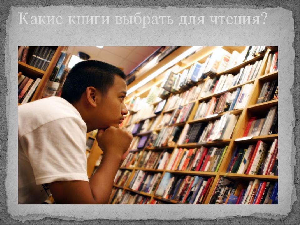 Какие книги выбрать для чтения?