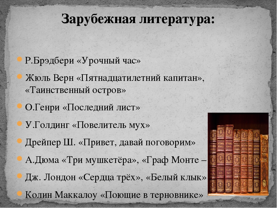 Зарубежная литература:  Р.Брэдбери «Урочный час» Жюль Верн «Пятнадцатилетний...