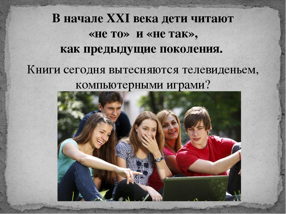 В начале XXI века дети читают «не то» и «не так», как предыдущие поколения. К...